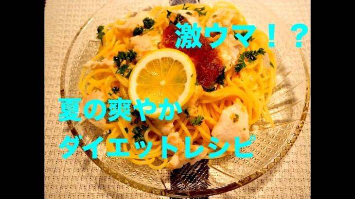 『ダイエットレシピシリーズ』part1激ウマ!?さっぱりレモンの冷製パスタ。