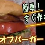 【ダイエットレシピ】バンズを変えるだけで低カロリーなハンバーガーになる!