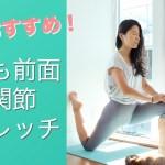反り腰改善にも!毎日できる太もも股関節のストレッチ
