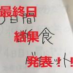3日間断食ダイエット!最終日!【3日目夜~4日目朝】