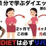 短期間のダイエットは必ずリバウンドする理由【1分ダイエット第62話】