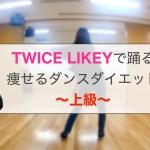 【TWICE_LIKEY(hard)】痩せるダンスダイエット(Dance Exercise)