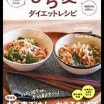 【紹介】もち麦ダイエットレシピ (山下春幸,青江誠一郎)