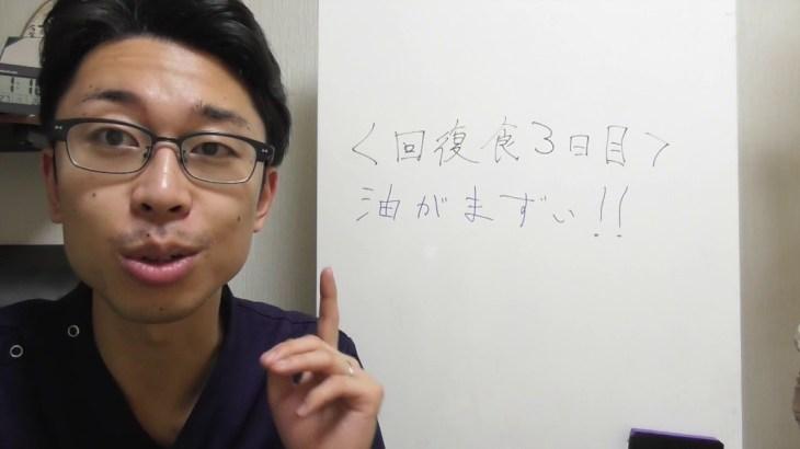 【断食実践動画】回復食3日目 油がまずい!