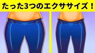 太ももの脂肪を簡単に燃やす3つのエクササイズ