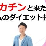 【ダイエット編】カチンと来たジムの指導方法【大阪】ファスティング(断食)パーソナルトレーナー