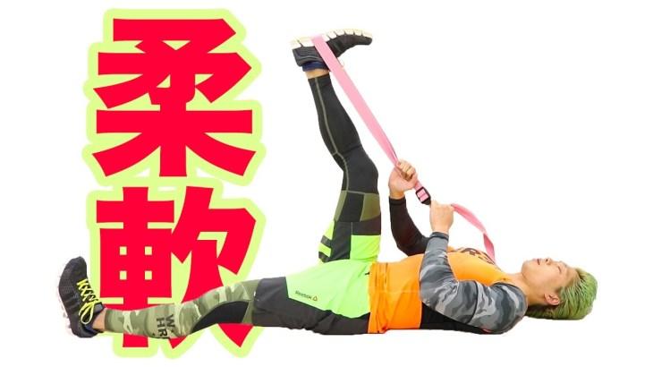 ヨガバンドストレッチが最高に伸びる!太ももの裏を自力で伸ばす方法! #ストレッチ #ヨガバンド