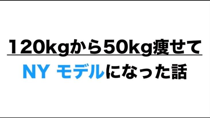 【※実話】体重100kg超の男性が筋トレダイエットでNYモデルになった話