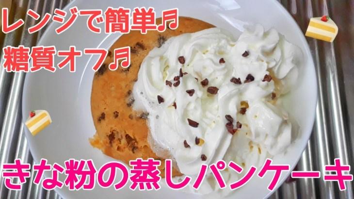 【レシピ/低糖質/ダイエット】グルテンフリー♪ レンジで簡単♪きな粉の蒸しパンケーキ🎂 Cooking  Soi Cake