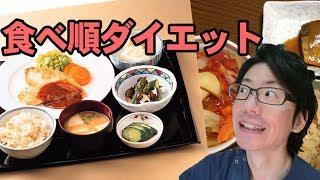 食べ順ダイエット実践【初級~中級編】
