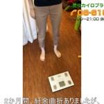 【40歳女性・2か月で-8㎏ダイエット成功!!】|大阪・豊中カイロプラクティック整体院
