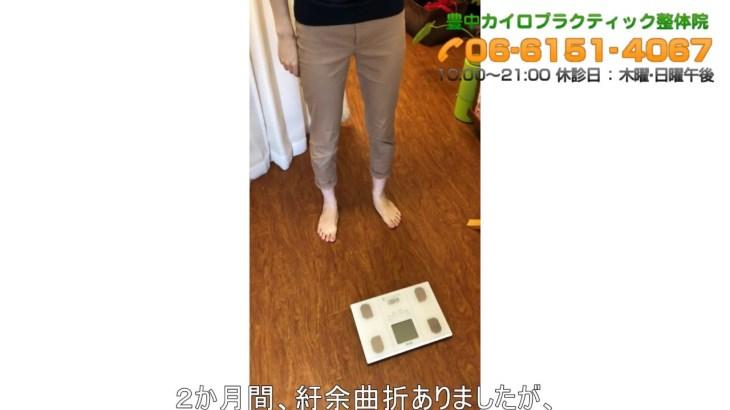【40歳女性・2か月で-8㎏ダイエット成功!!】 大阪・豊中カイロプラクティック整体院