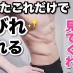 すぐに痩せたいなら真似してほしい。【女性向けダイエット】くびれは作れる!