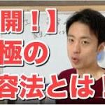 #若返りダイエット 【公開!】究極の美容法とは!? 美容 水