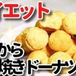 超簡単!ダイエット中のおやつに『おから焼きドーナツ』Okara's baked donut