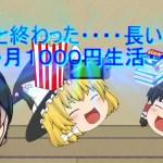 やっと終わる・・・!一か月1000円生活 PART5 ゆっくり茶番