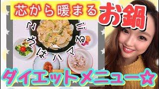【ダイエット】ダイエットしてても我慢せず食べたい【食事】