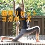 猫背リセット簡単ストレッチ【健康】【ダイエット】