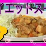 【簡単レシピ料理 】晩御飯でもダイエットの味方  具だくさんなトマトスープを作ったよ〜✌️😋