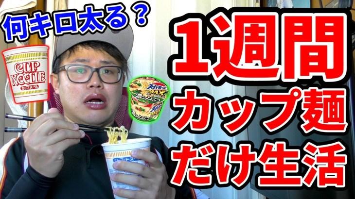 【検証】1週間カップラーメンだけを食べ続けたら何キロ太るのか?【縛り生活】