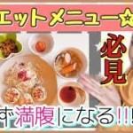 【ダイエット】減量中でも満腹になれるメニュー!!✌🏾️♥️【時短レシピ】