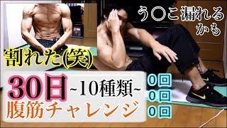 【地獄の腹筋30日チャレンジ‼】一か月後に劇的変化‼【腹筋バキバキ計画】