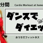 10分間【有酸素運動🔥】痩せるダンスでダイエット動画。 #025