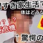 【ダイエット】すき家の牛丼・サラダ・豚汁のみで1週間生活してみた!