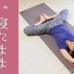 寝たままできる自律神経を整えるヨガ☆ やる気が出ない時にオススメ #109