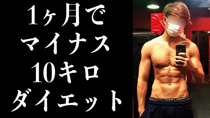 1カ月でマイナス10キロ!本気のダイエット!元自衛隊の筋トレ方法【Raphael】