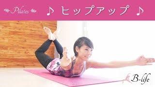 背中とお尻を引き締める☆ ダイエット効果を高めるリズムピラティス☆ #136
