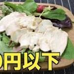 1食80円以下で作る簡単激ウマダイエット飯!!今まで食った胸肉で1番うまい食い方!!