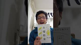 その30 『月曜断食』 レビュー動画