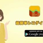 超簡単レコダイエット:体重管理・カロリー管理の人気Androidアプリ