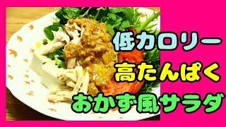【ダイエット食事】ヘルシーおかず風サラダ【低カロリー&高たんぱくレシピ】