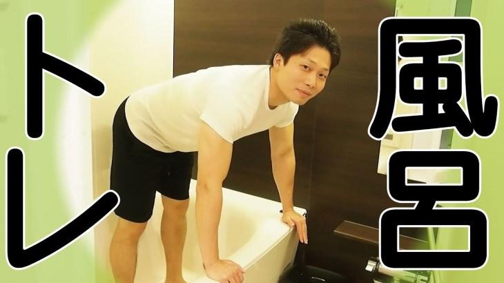 筋トレを習慣にしたいなら風呂場で筋トレがオススメ!