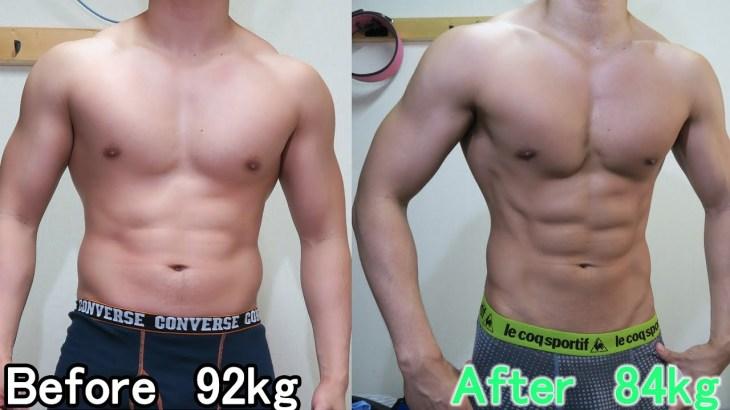 【ダイエット】3ヶ月の減量報告【筋トレ】