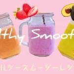 [ダイエット] 健康的に痩せれるヘルシースムージーレシピ