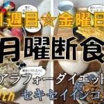 1週目金曜日【アラフォーダイエット】月曜断食とスクワットチャレンジ【with セキセイインコ】