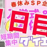 【1日目】身体測定・入学式に間に合え!短期間集中ダイエット②【ダイエット】