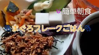 【簡単😆✌朝食】ダイエット生活193日目