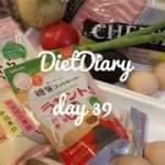 【DIETDIARY】#39 おから蒸しパンを作って食べる。ダイエットご飯。