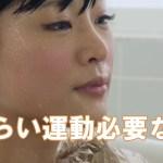 お風呂で汗をかくとダイエットになる?自宅で出来る大量に汗をかく方法|Flosweat(フロスエット)