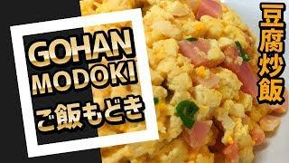 ご飯もどきっ!!豆腐炒飯で簡単ダイエット【低糖質レシピ】Low-carb Tofu fried rice