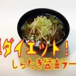 ダイエット料理!簡単激ウマしらたきの醤油ラーメン!