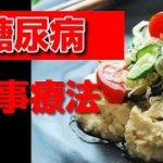 糖尿病 食事レシピ 豆腐ときゅうりとちりめんのサラダ!