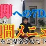 【高確ダイエット】1か月で-5㎏成功したお客様への最強の宿題!!