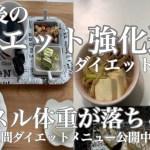 【 ダイエット レシピ】ズボラアラフォー主婦のダイエット企画【 低糖質 】【 糖質制限 】11日目