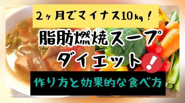 1週間で7㎏痩せる【脂肪燃焼スープダイエット】作り方と効果的な飲み方