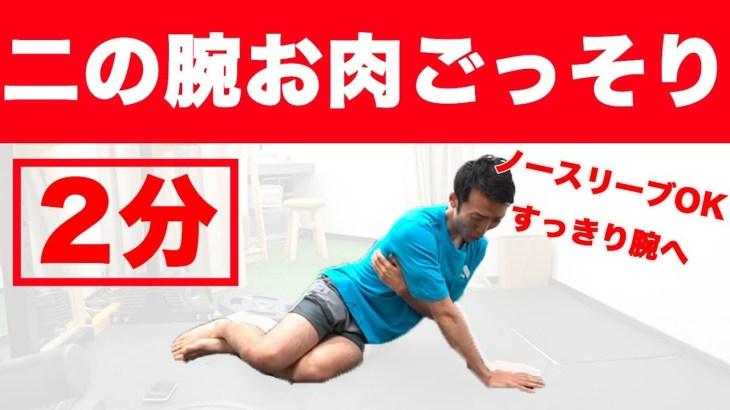 【2分】二の腕痩せのダイエット筋トレ|自宅で簡単痩せる運動を一緒にやってみましょう♪